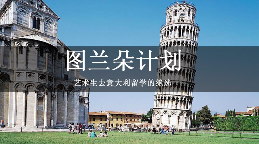 艺术生如果达到了分数要求,也可以申请马可波罗计划,因为在意大利大学图片